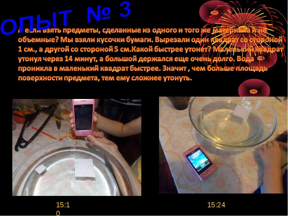 15:10 15:24
