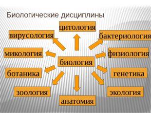 биология Биологические дисциплины ботаника микология бактериология цитология