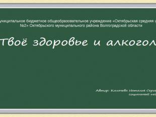 Муниципальное бюджетное общеобразовательное учреждение «Октябрьская средняя ш