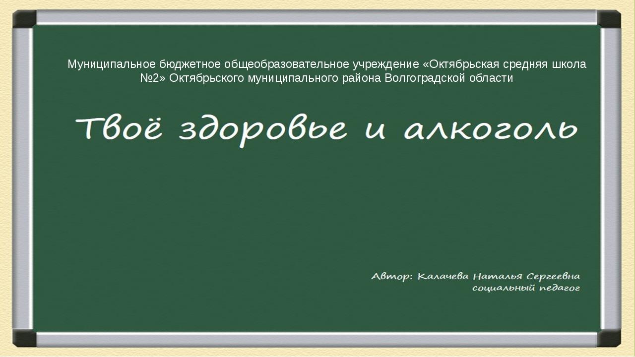 Муниципальное бюджетное общеобразовательное учреждение «Октябрьская средняя ш...
