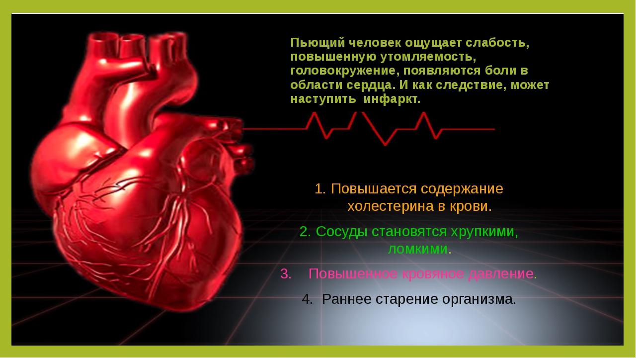 1. Повышается содержание холестерина в крови. 2. Сосуды становятся хрупкими,...