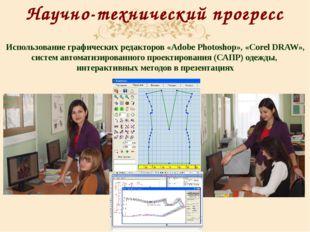 Научно-технический прогресс Использование графических редакторов «Adobe Photo