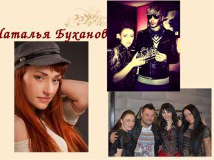 Наталья Буханова