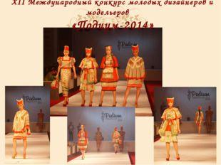 XII Международный конкурс молодых дизайнеров и модельеров «Подиум-2014»