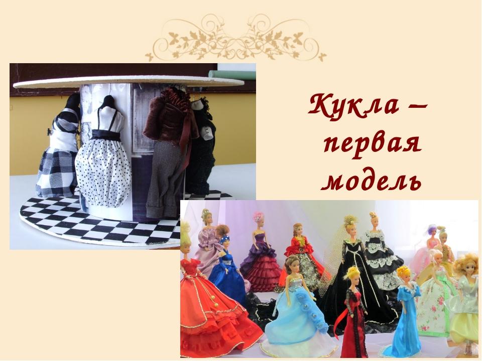 Кукла – первая модель