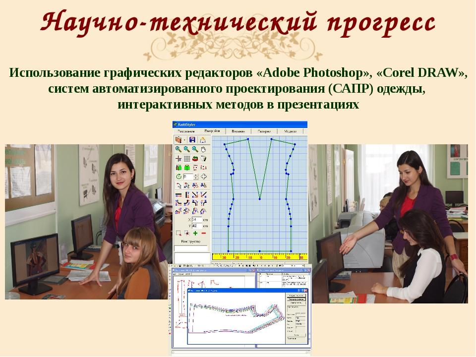 Научно-технический прогресс Использование графических редакторов «Adobe Photo...