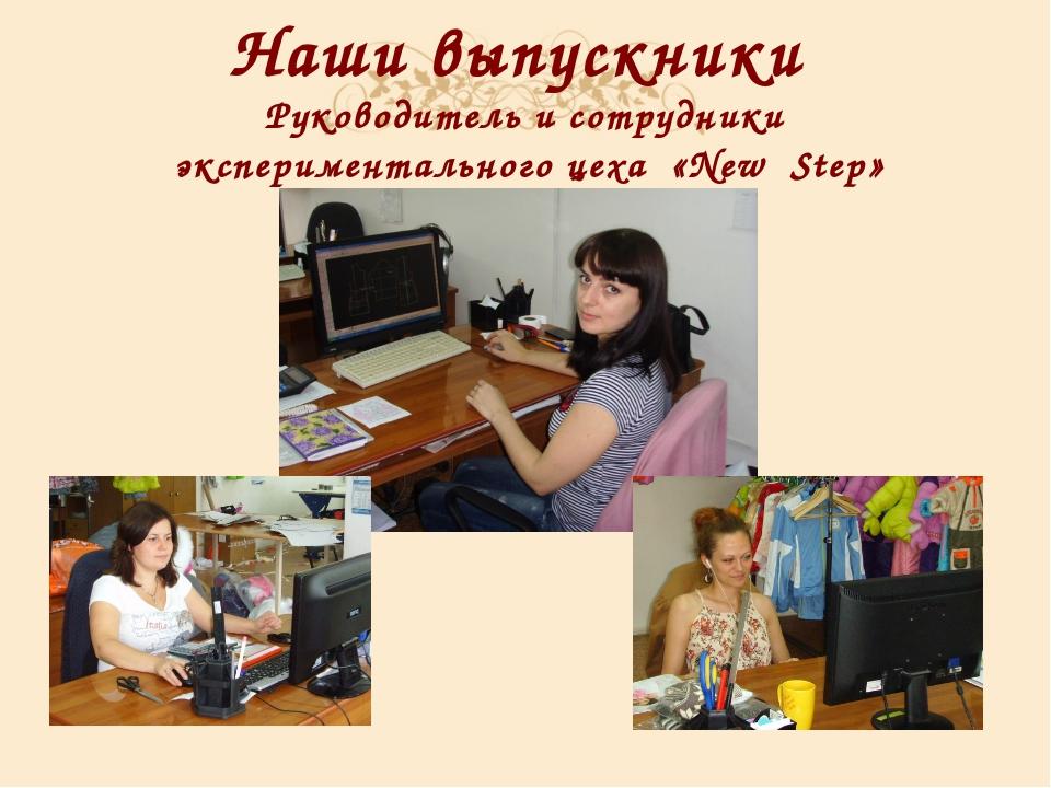 Наши выпускники Руководитель и сотрудники экспериментального цеха «New Step»