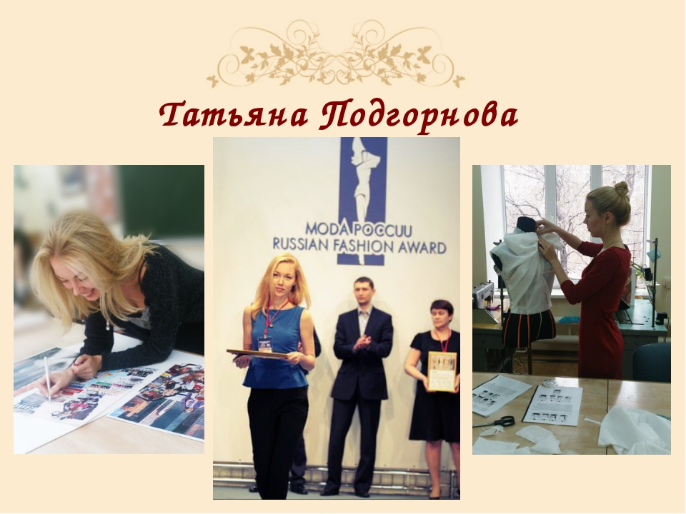 Татьяна Подгорнова
