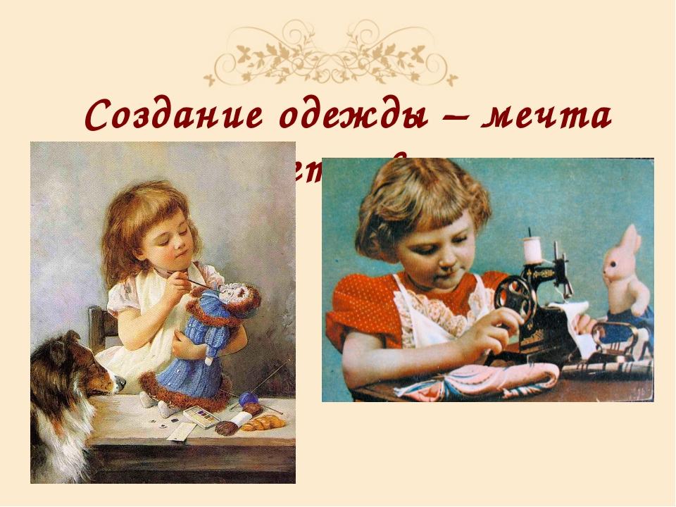 Создание одежды – мечта детства