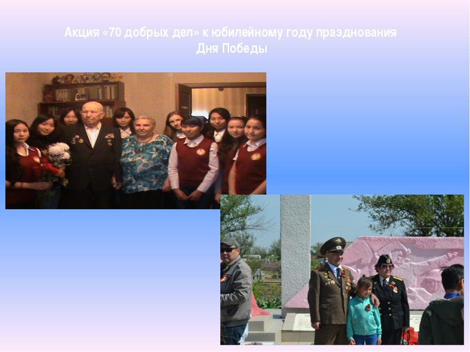 Акция «70 добрых дел» к юбилейному году празднования Дня Победы