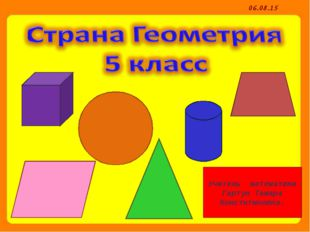 Учитель математики Гартун Тамара Констнтиновна. *