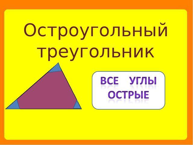 Остроугольный треугольник