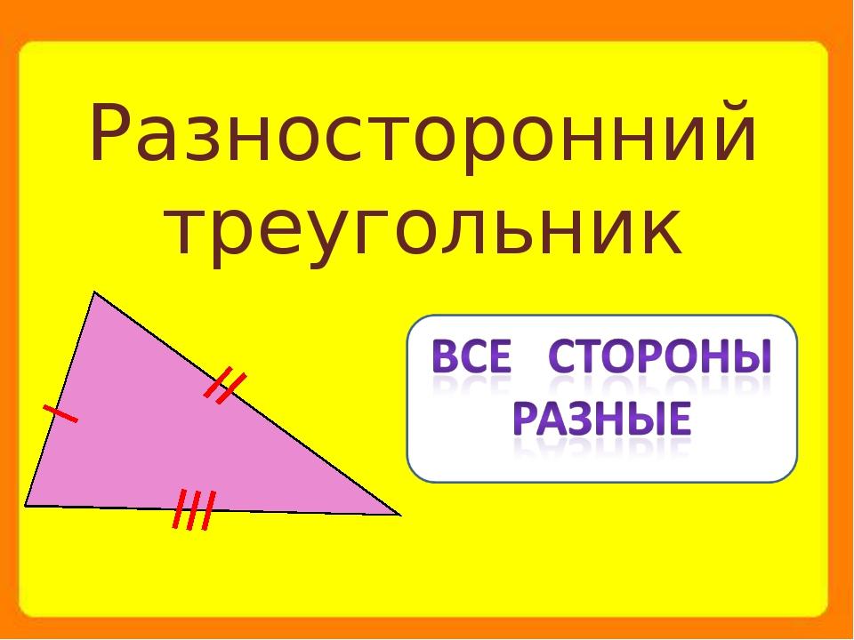 Разносторонний треугольник
