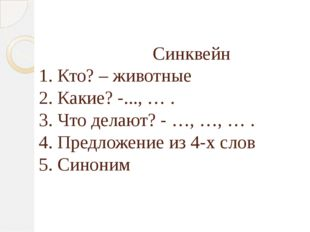 Синквейн 1. Кто? – животные 2. Какие? -..., … . 3. Что делают? - …, …, … . 4