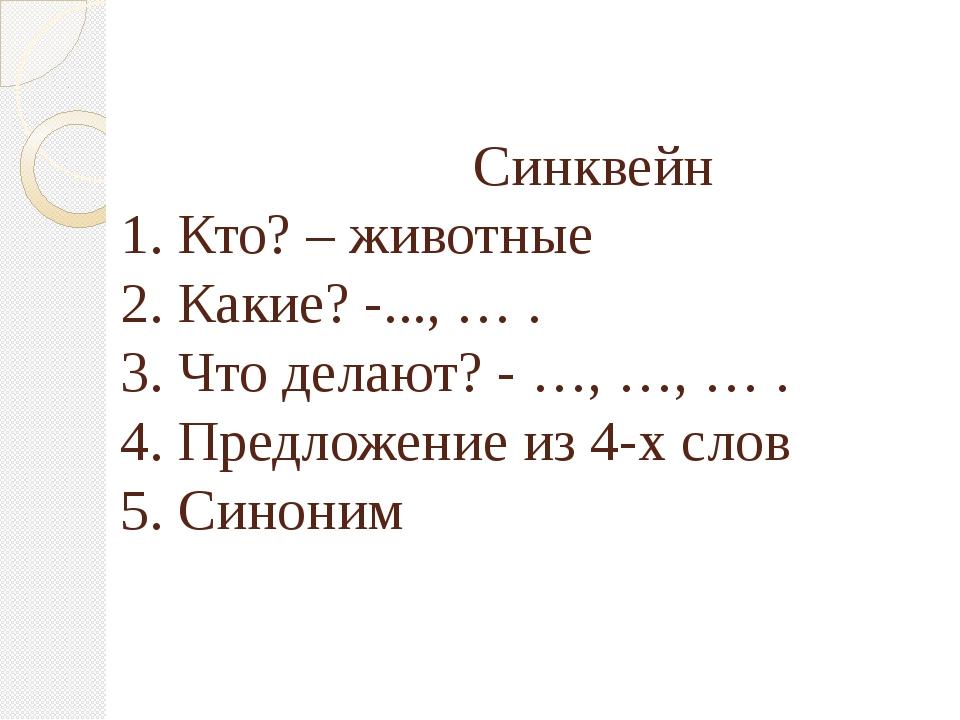 Синквейн 1. Кто? – животные 2. Какие? -..., … . 3. Что делают? - …, …, … . 4...