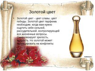 Золотой цвет Золотой цвет - цвет славы, цвет победы. Золотой цвет парфюма нео