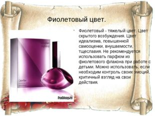 Фиолетовый цвет. Фиолетовый - тяжелый цвет. Цвет скрытого возбуждения. Цвет и