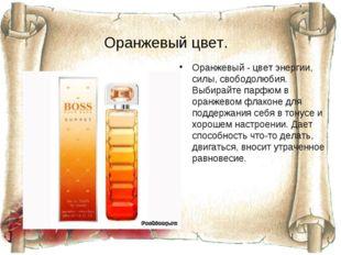 Оранжевый цвет. Оранжевый - цвет энергии, силы, свободолюбия. Выбирайте парфю