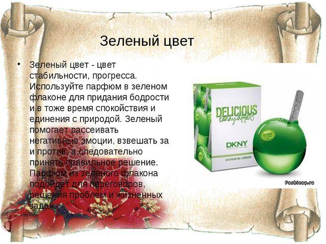 Зеленый цвет Зеленый цвет - цвет стабильности, прогресса. Используйте парфюм...