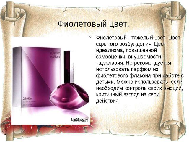 Фиолетовый цвет. Фиолетовый - тяжелый цвет. Цвет скрытого возбуждения. Цвет и...