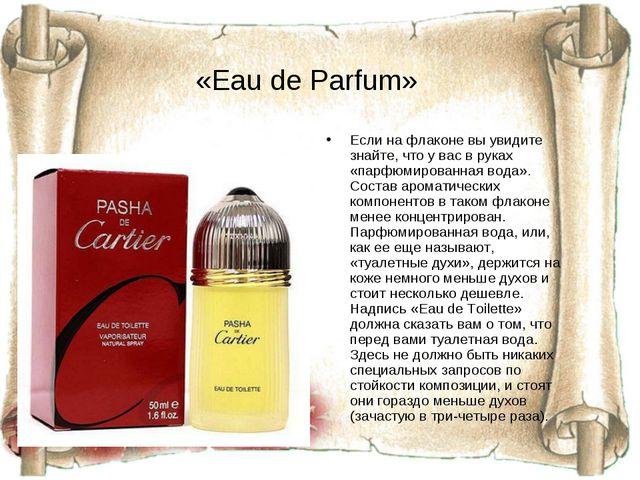 «Eau de Parfum» Если на флаконе вы увидите знайте, что у вас в руках «парфюми...