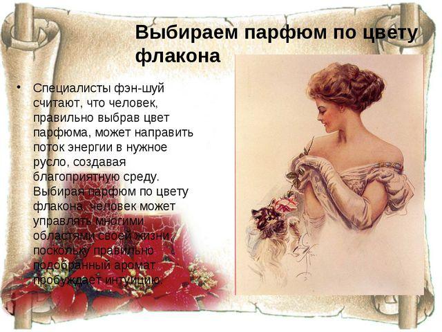 Выбираем парфюм по цвету флакона Специалисты фэн-шуй считают, что человек, пр...