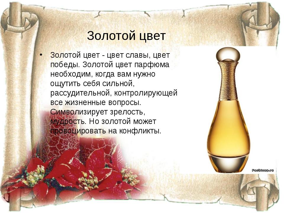 Золотой цвет Золотой цвет - цвет славы, цвет победы. Золотой цвет парфюма нео...