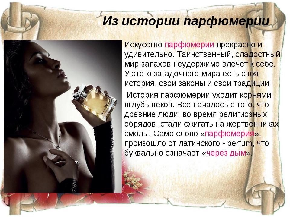 Из истории парфюмерии Искусствопарфюмериипрекрасно и удивительно. Таинствен...