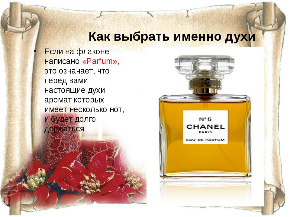 Как выбрать именно духи Если на флаконе написано «Parfum», это означает, что...