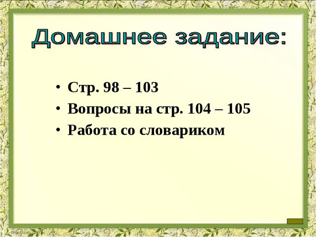 Стр. 98 – 103 Вопросы на стр. 104 – 105 Работа со словариком