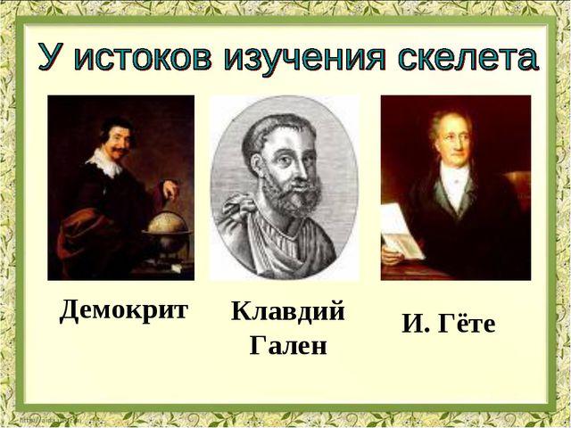 Клавдий Гален Демокрит И. Гёте