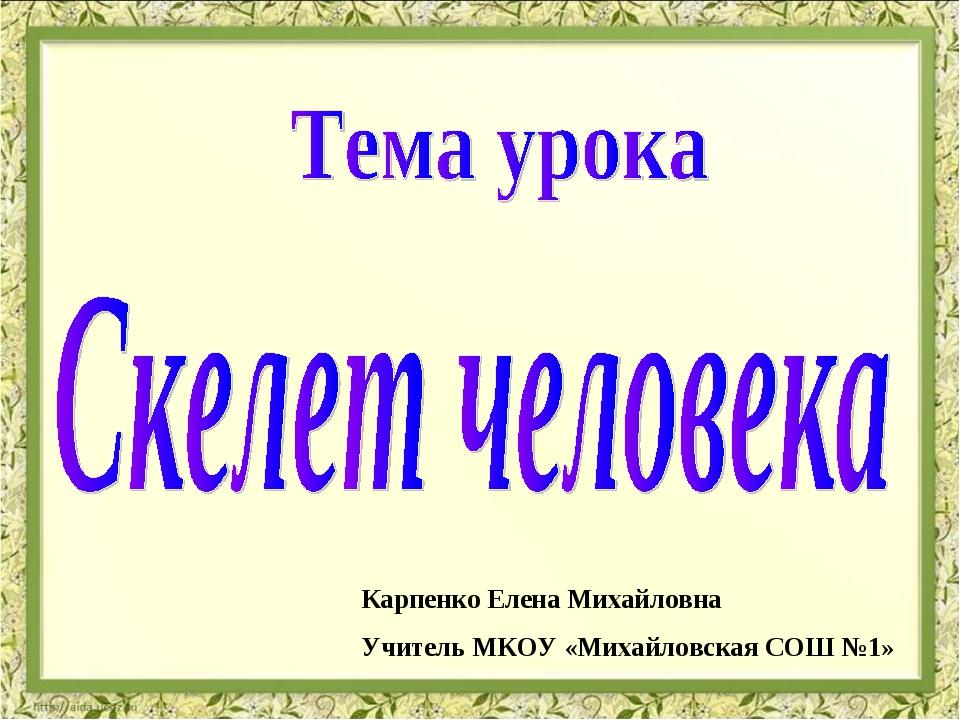 Карпенко Елена Михайловна Учитель МКОУ «Михайловская СОШ №1»