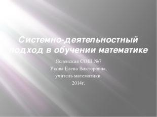 Системно-деятельностный подход в обучении математике Ясненская СОШ №7 Усова Е