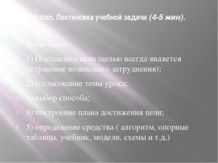 4 этап. Постановка учебной задачи(4-5 мин). Цели этапа: 1) Постановка цели (