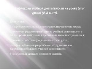 9 этап. Рефлексия учебной деятельности на уроке (итог урока)(2-3 мин). Цели