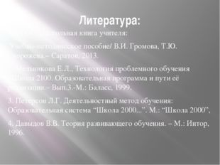 Литература: 1. ФГОС. Настольная книга учителя: Учебно-методическое пособие/ В