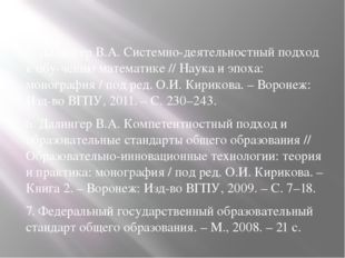 5. Далингер В.А. Системно-деятельностный подход к обучению математике // На