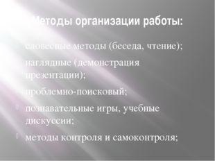 Методы организации работы: словесные методы (беседа, чтение); наглядные (демо