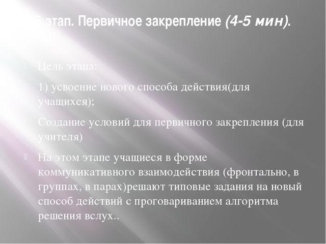 6 этап. Первичное закрепление(4-5 мин). Цель этапа: 1) усвоение нового спосо...