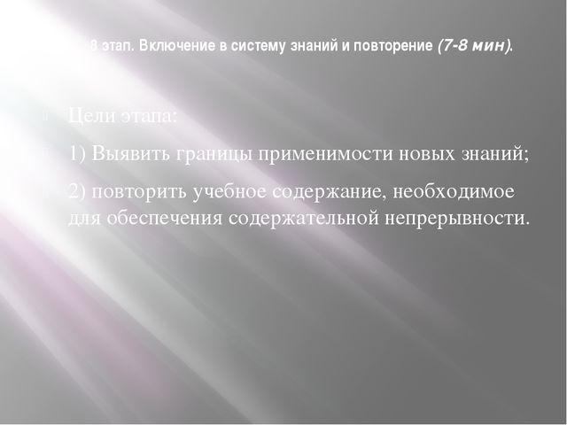8 этап. Включение в систему знаний и повторение(7-8 мин). Цели этапа: 1) Выя...