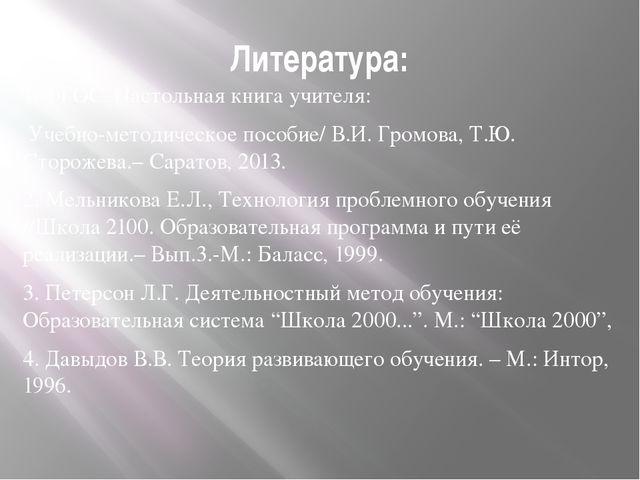 Литература: 1. ФГОС. Настольная книга учителя: Учебно-методическое пособие/ В...