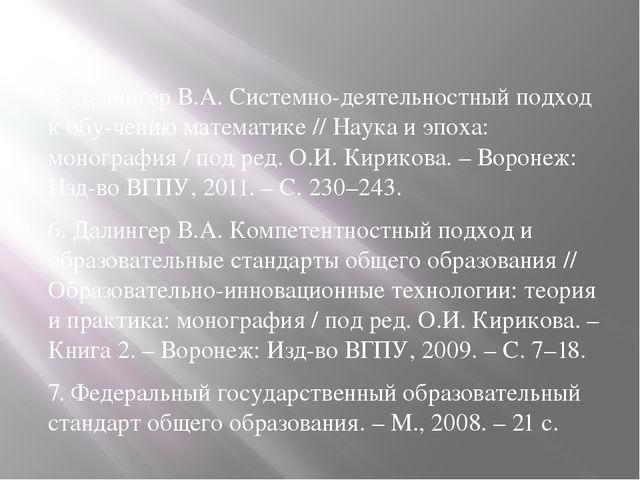 5. Далингер В.А. Системно-деятельностный подход к обучению математике // На...