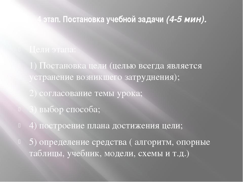 4 этап. Постановка учебной задачи(4-5 мин). Цели этапа: 1) Постановка цели (...