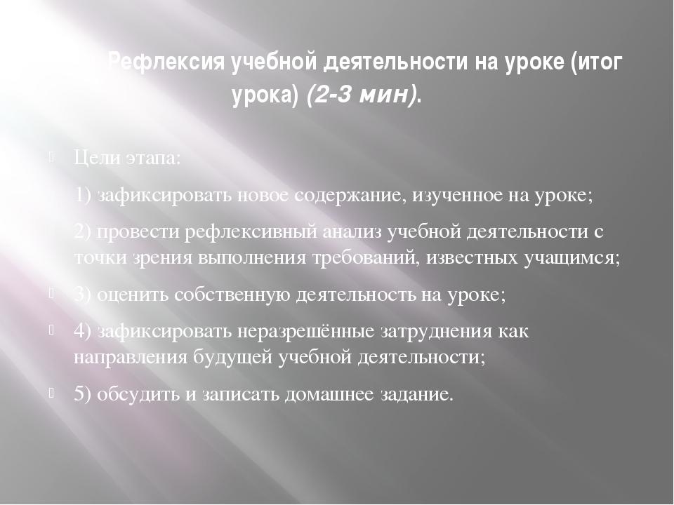 9 этап. Рефлексия учебной деятельности на уроке (итог урока)(2-3 мин). Цели...
