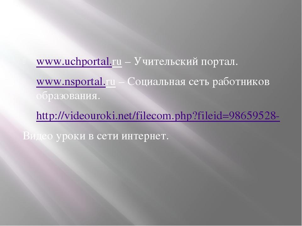 www.uchportal.ru – Учительский портал. www.nsportal.ru – Социальная сеть раб...