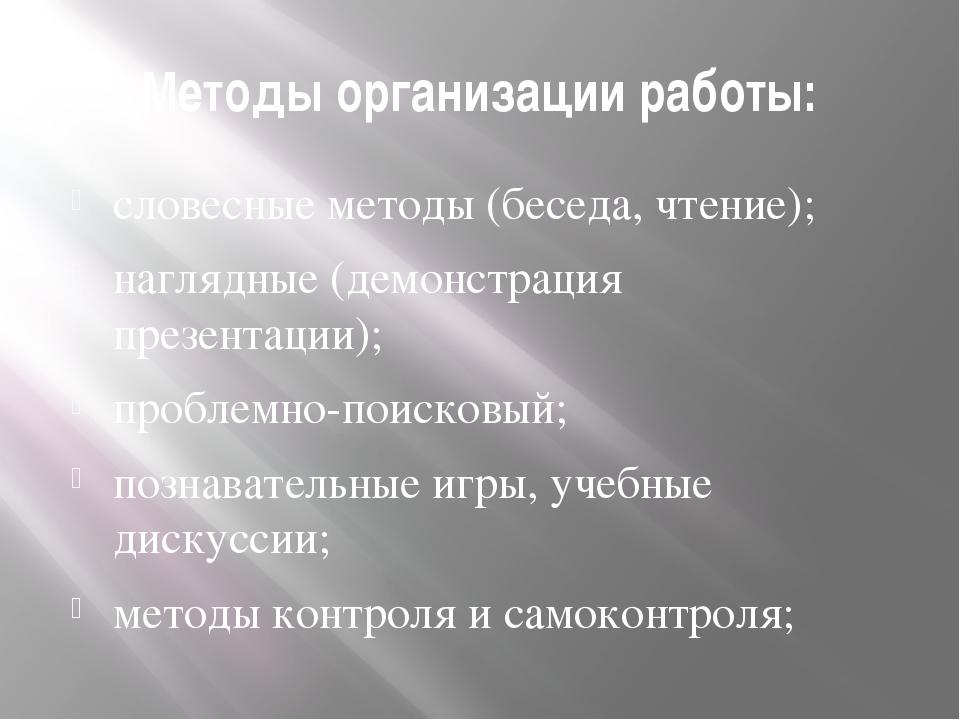Методы организации работы: словесные методы (беседа, чтение); наглядные (демо...