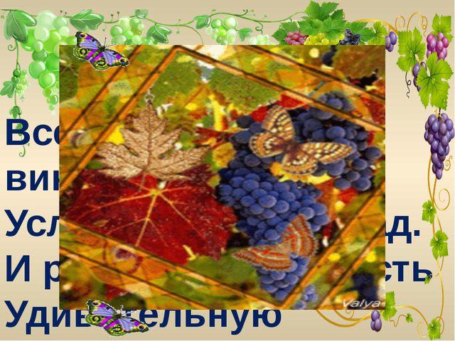 Виноград. Всем на свете виноград Услужить бывает рад. И рождает эта радость У...