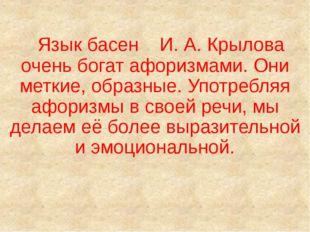 Язык басен И. А. Крылова очень богат афоризмами. Они меткие, образные. Употр