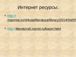 Интернет ресурсы: http://nsportal.ru/shkola/literatura/library/2014/04/05/pre