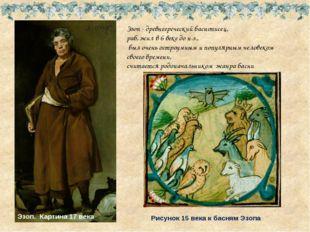 Эзоп. Картина 17 века Рисунок 15 века к басням Эзопа Эзоп - древнегреческий б